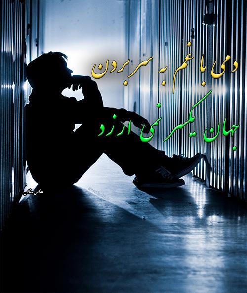 افسوس تنهایی