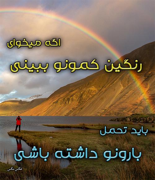 Image result for رنگین کمان پاداش کسانی