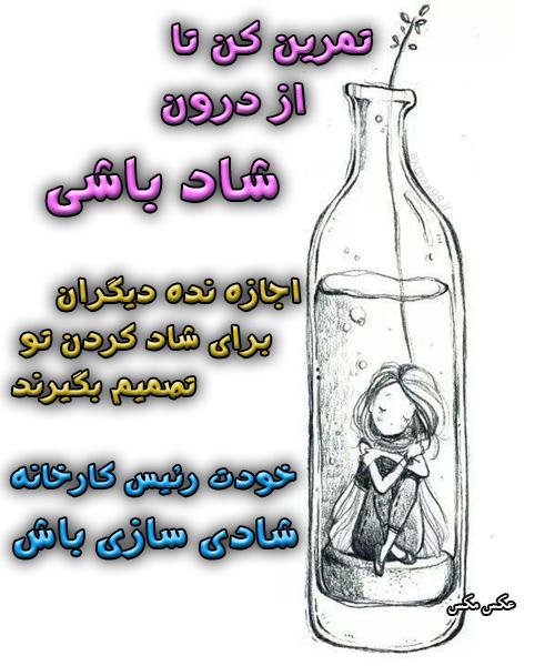Image result for عکس نوشته خوش خیال