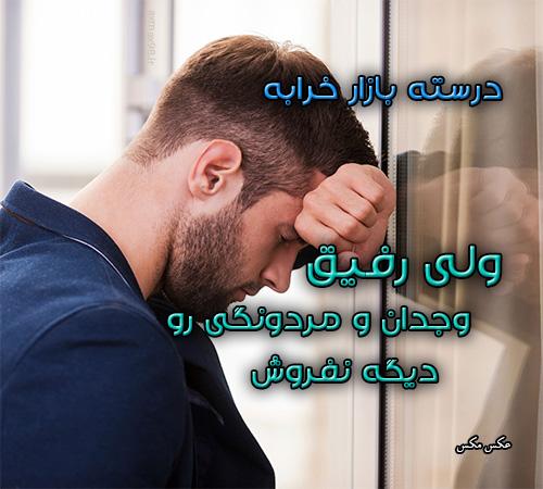 عکس نوشته وجدان